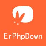 [WordPress插件]Erphpdown v11.11 资源付费下载插件官方原包 永久免费更新