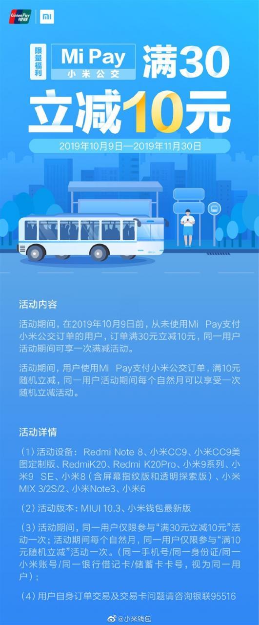 小米福利看下:首次使用Mi Pay支付小米公交订单满30立减10元