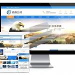 易优cms蓝色风格商业商务公司网站模板 带手机端