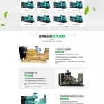 织梦营销型发电机机电机械设备类网站织梦模板(带手机端)